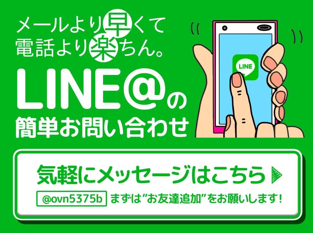 LINE@でも24時間受付中!!