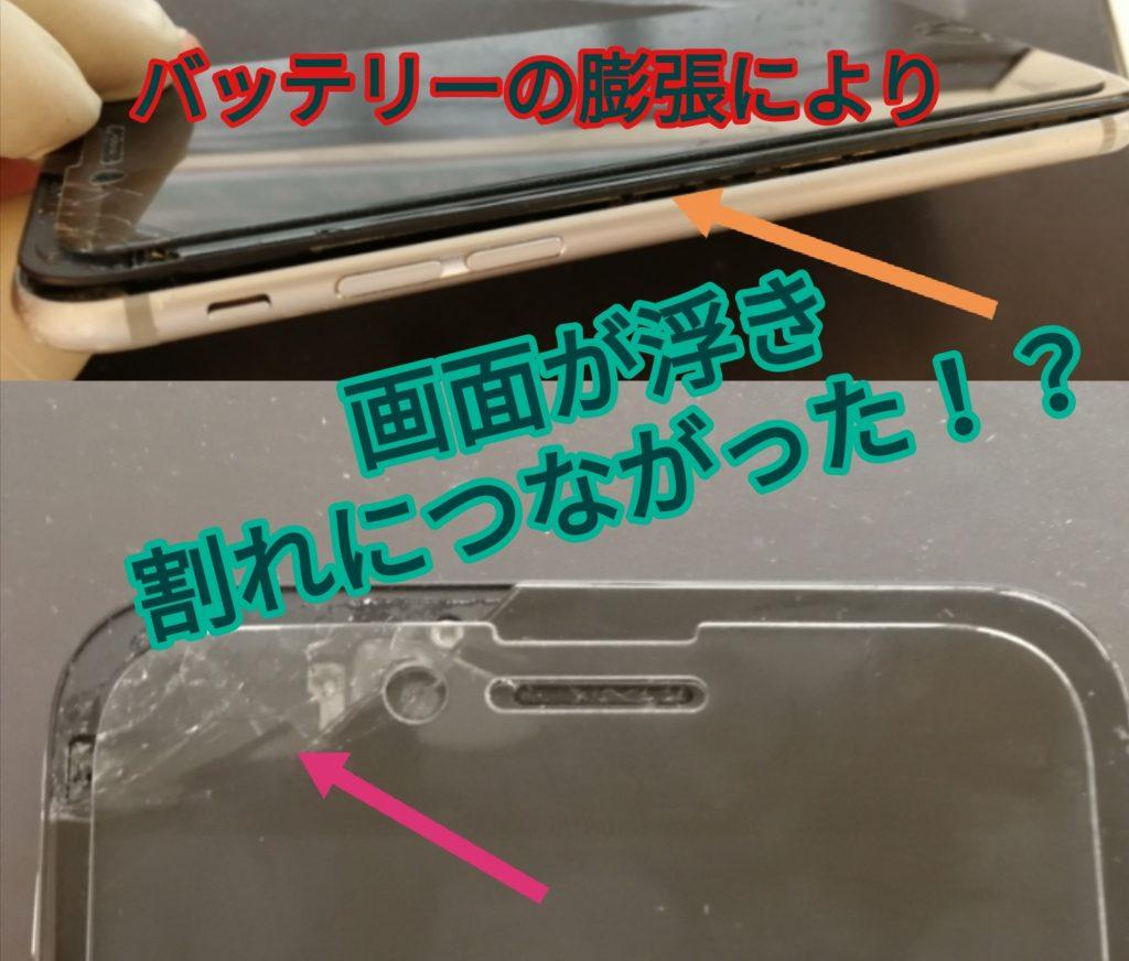 バッテリー膨張で画面が浮き、画面も割れたiPhoneの画像