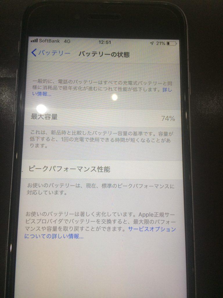 バッテリーが劣化したiPhone6s