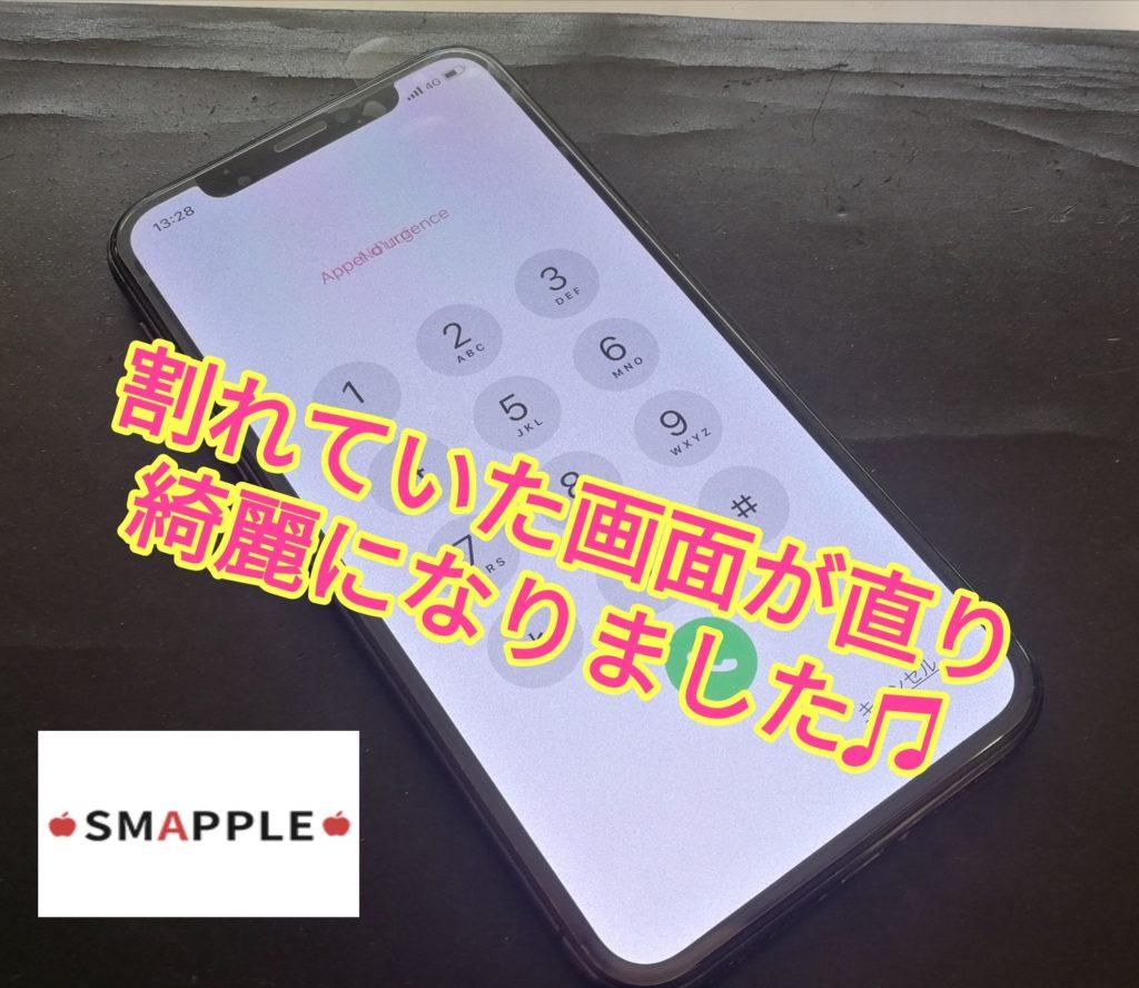 画面修理によって綺麗になったiPhoneXの画像