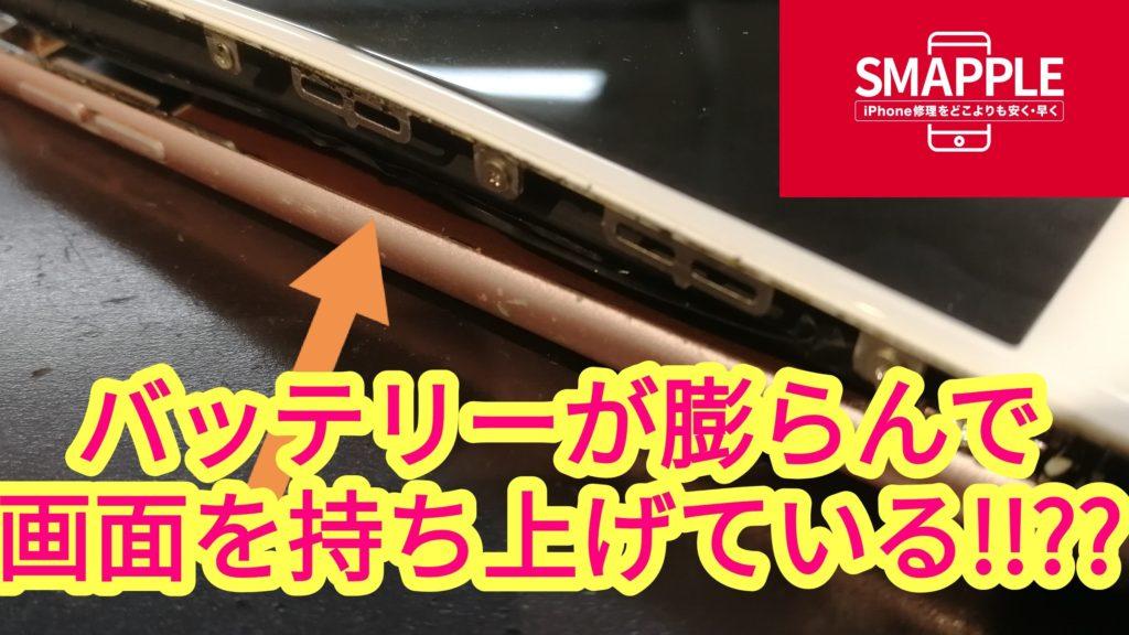 内部のバッテリー膨張によって画面が外れかけているiPhoneの写真2