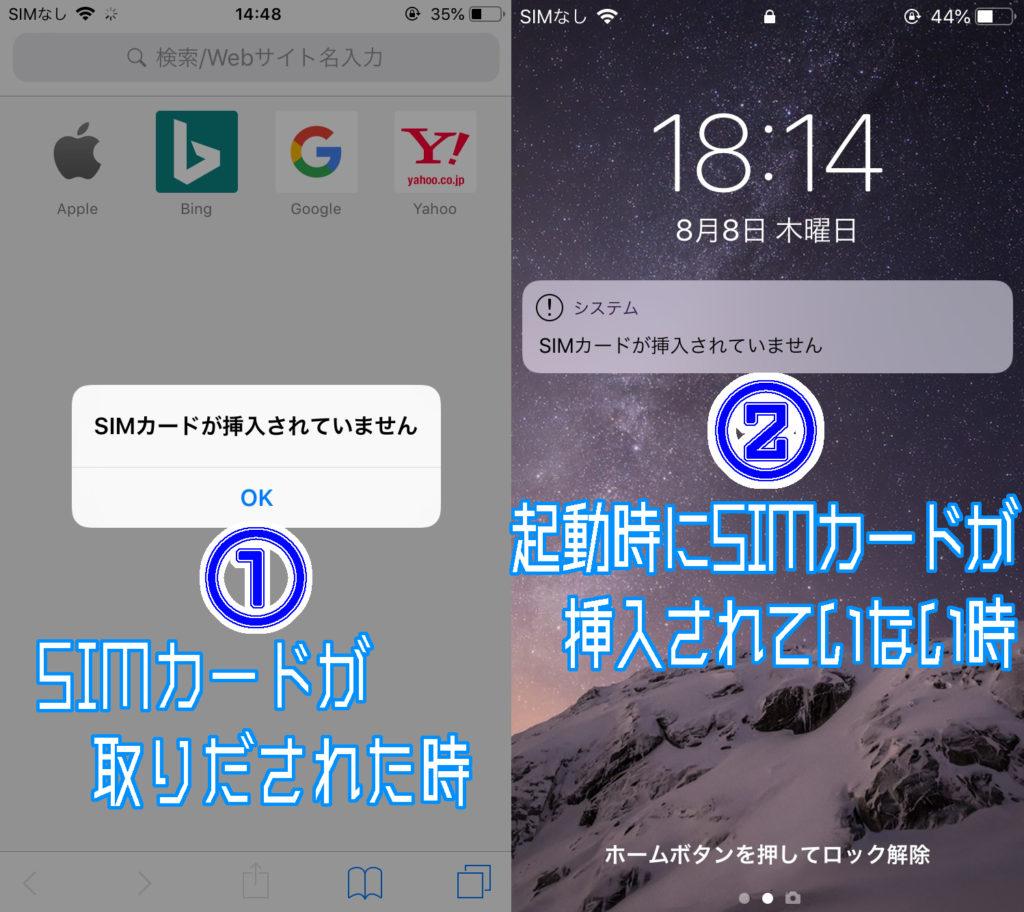 SIMカードが挿入されていない際のメッセージ