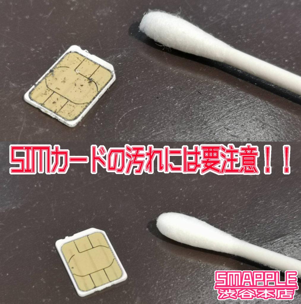 SIMカードの汚れには要注意!!