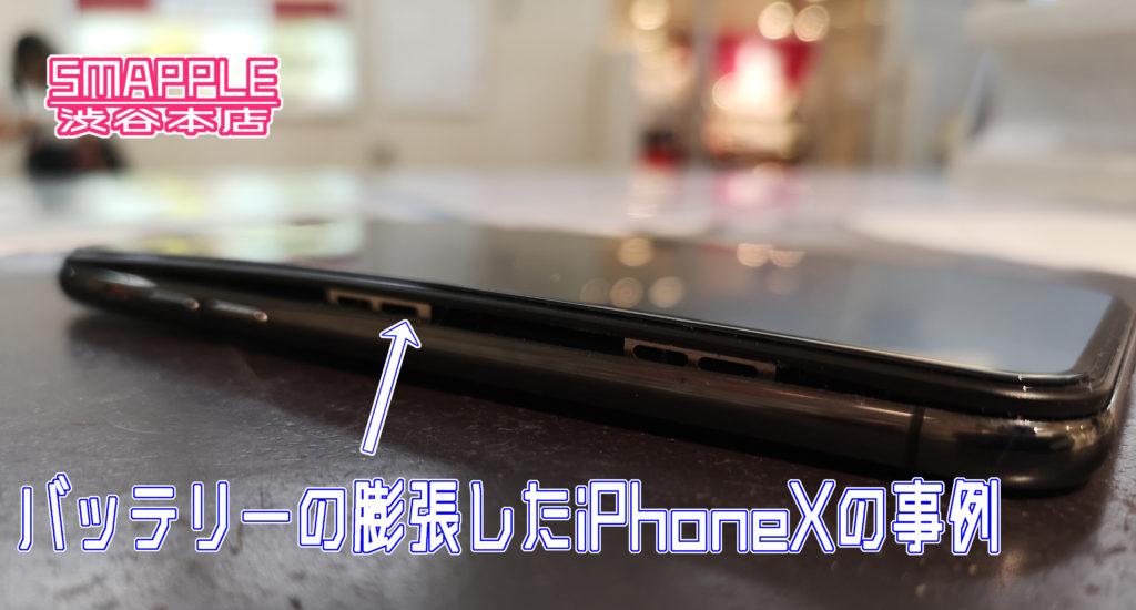 バッテリーの膨張したiPhoneX