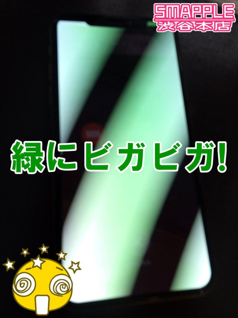緑に光るiPhoneX