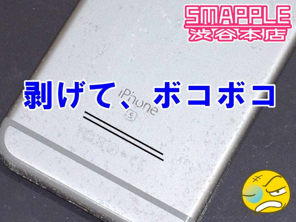 iPhone6sフレームボコボコ