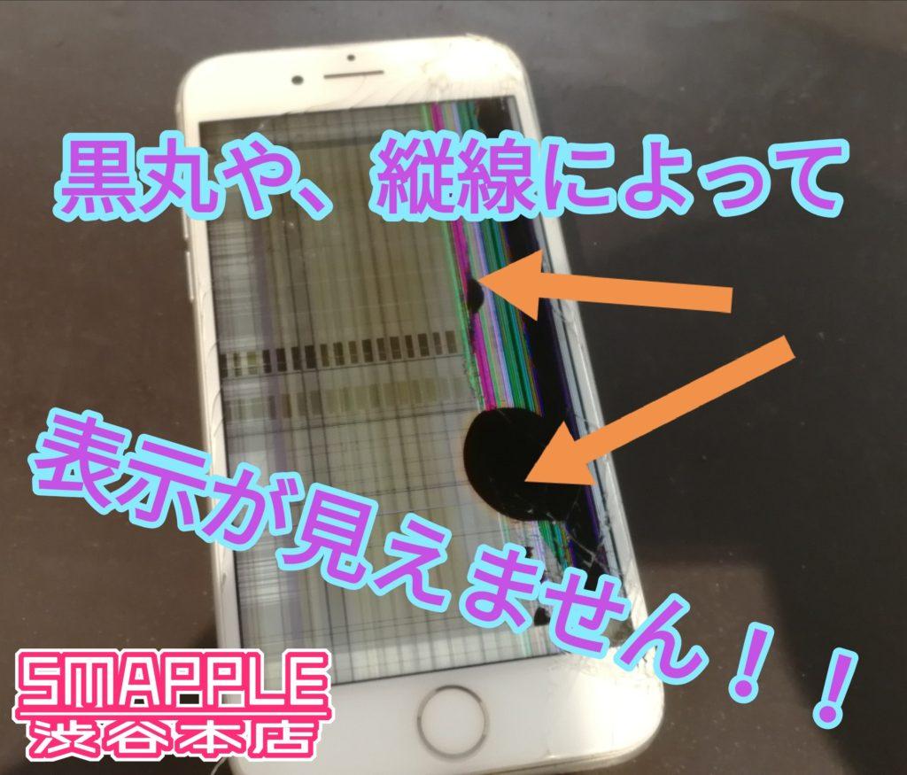画面が壊れ表示に出来なくなったiPhoneの画像
