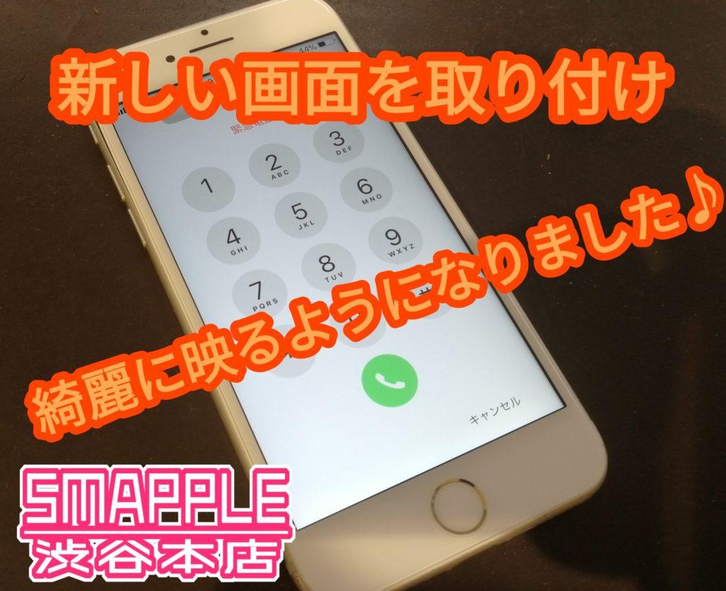 画面修理により表示が綺麗に映るようになったiPhoneの画像