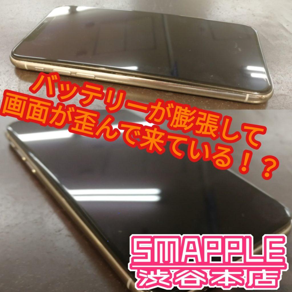 バッテリー膨張で画面が浮いてきているiPhoneの画像