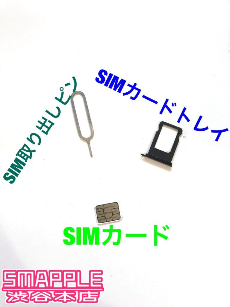 SIMカードとSIMカードトレイとSIMカード取り出しピン