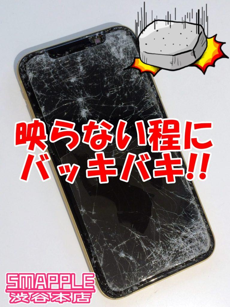 iPhoneXR ガラス割れ 表示不良