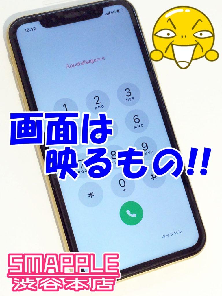 修理完了したiPhoneXR