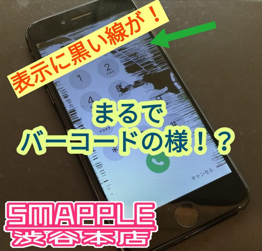 i画面が壊れバーコードの様な黒い線が表示に現れたiPhoneの画像