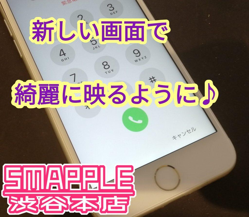 画面修理により綺麗に映る様になったiPhone6sの画像