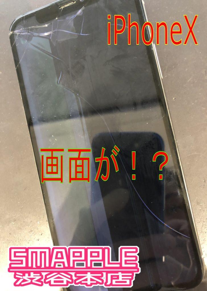 画面が映らないiPhoneX