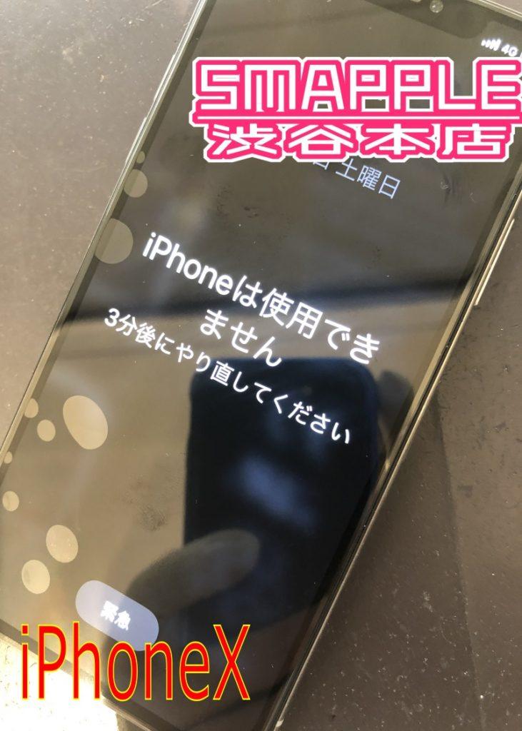 画面交換後iPhoneX