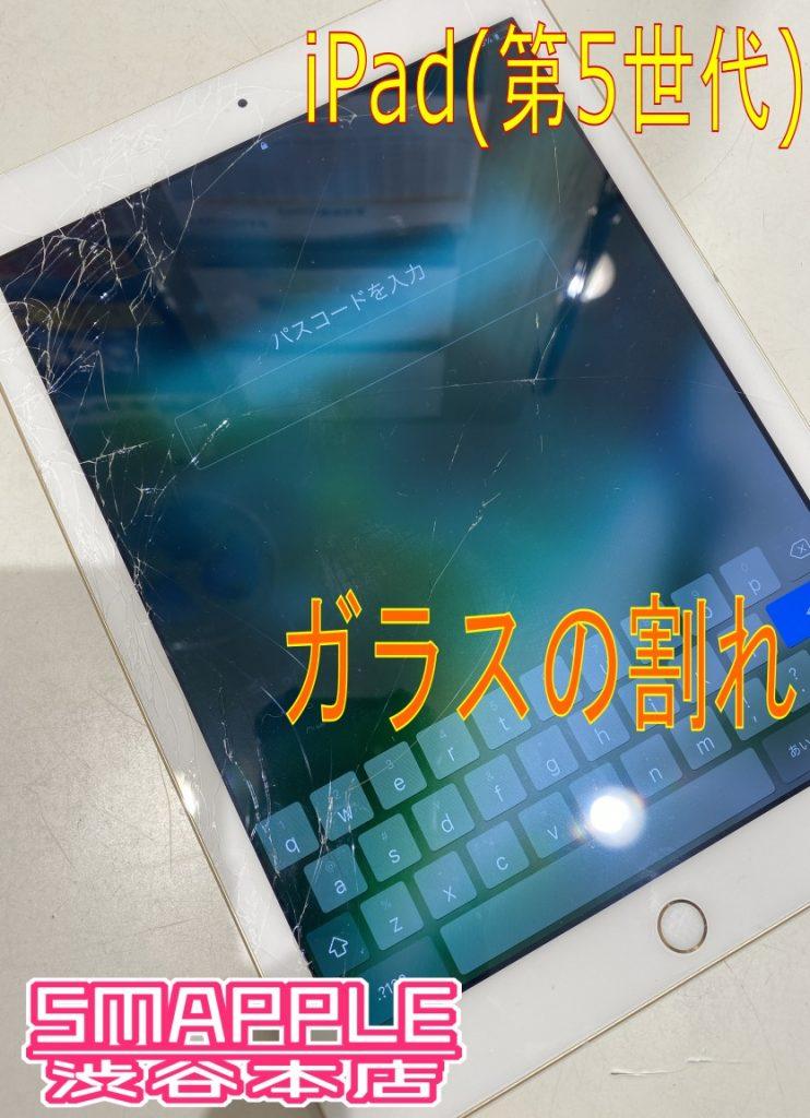 ガラス割れiPad(第5世代)