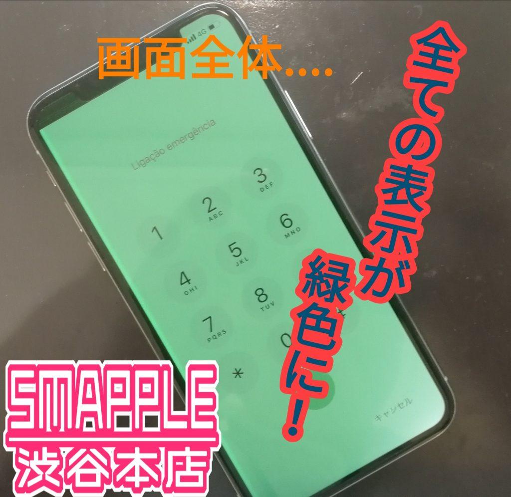 ディスプレイが壊れて緑色の表示になったiPhoneXの画像