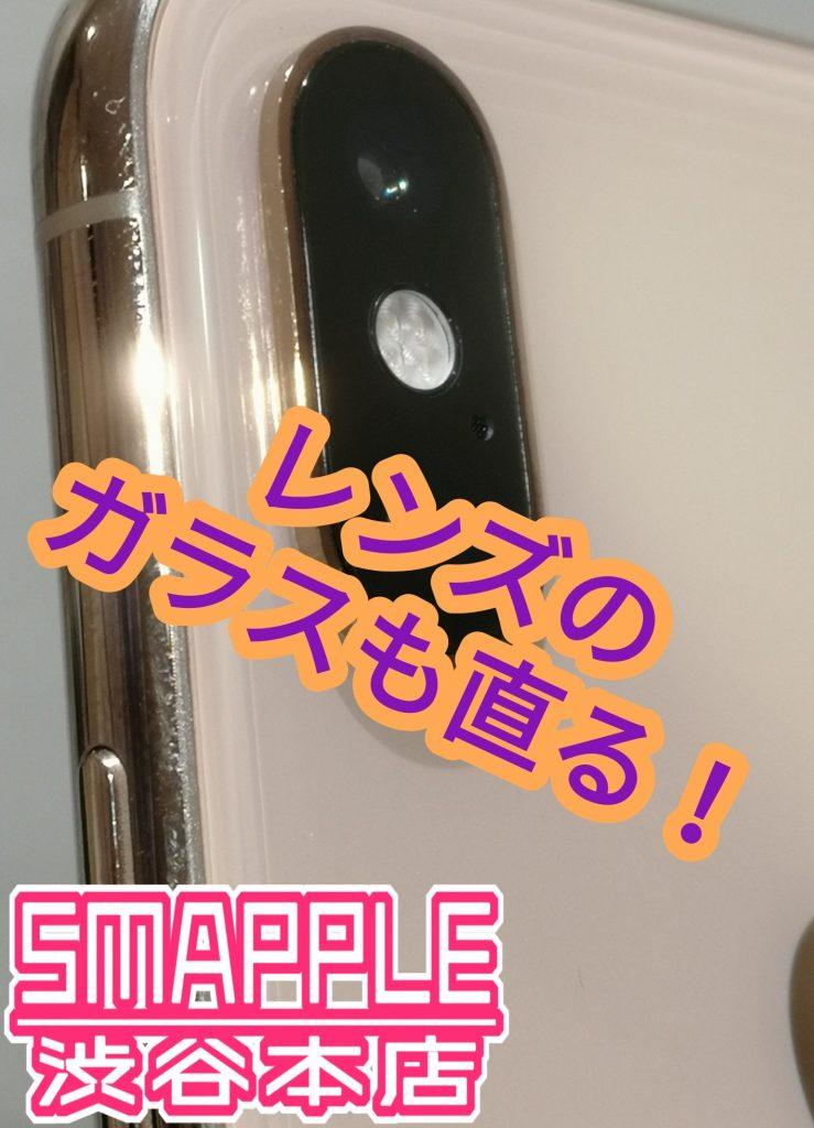 レンズガラス修理で割れが無くなったiPhoneの画像