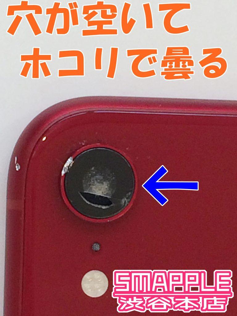 穴が出来たiPhoneXR