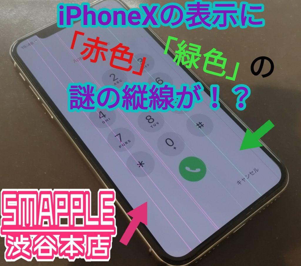 画面が壊れて表示に謎の線が現れたiPhoneXの画像