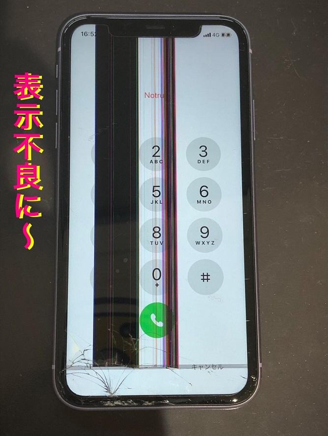 iPhone11の画面に黒い線が複数見られる。
