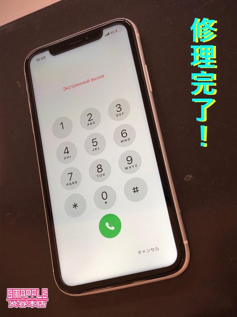 iPhone11修理完了