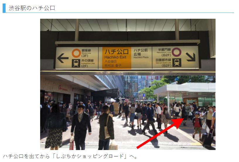 JR渋谷駅ハチ公口の画像