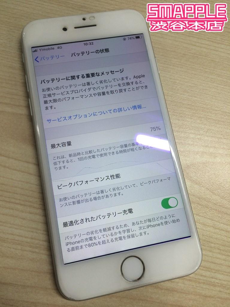 電池の劣化が確認できたiPhone7