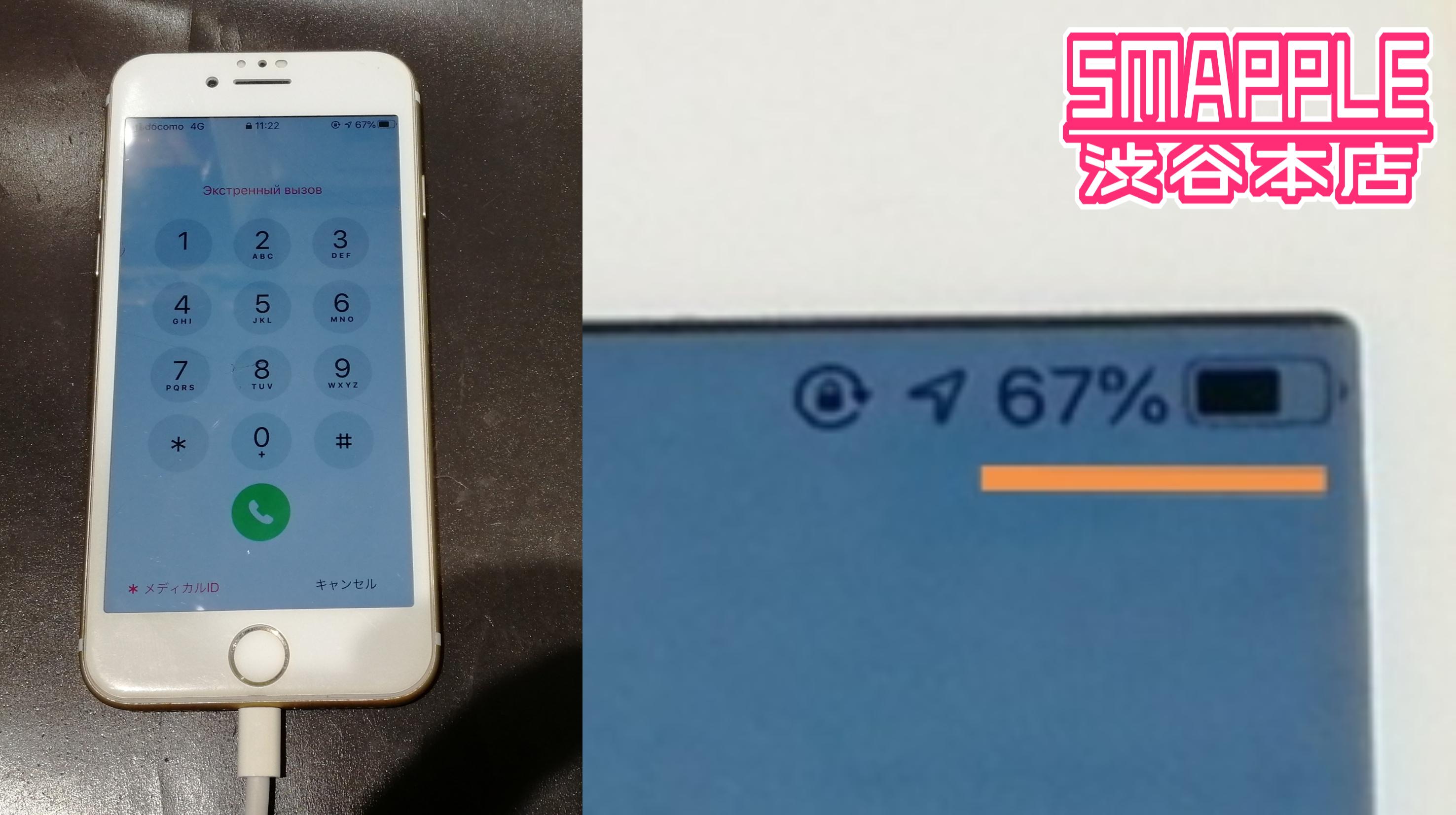 充電口の部分が何らかの原因によって壊れてしまい、充電ケーブルを繋げても充電されなくなってしまったiPhone7画像