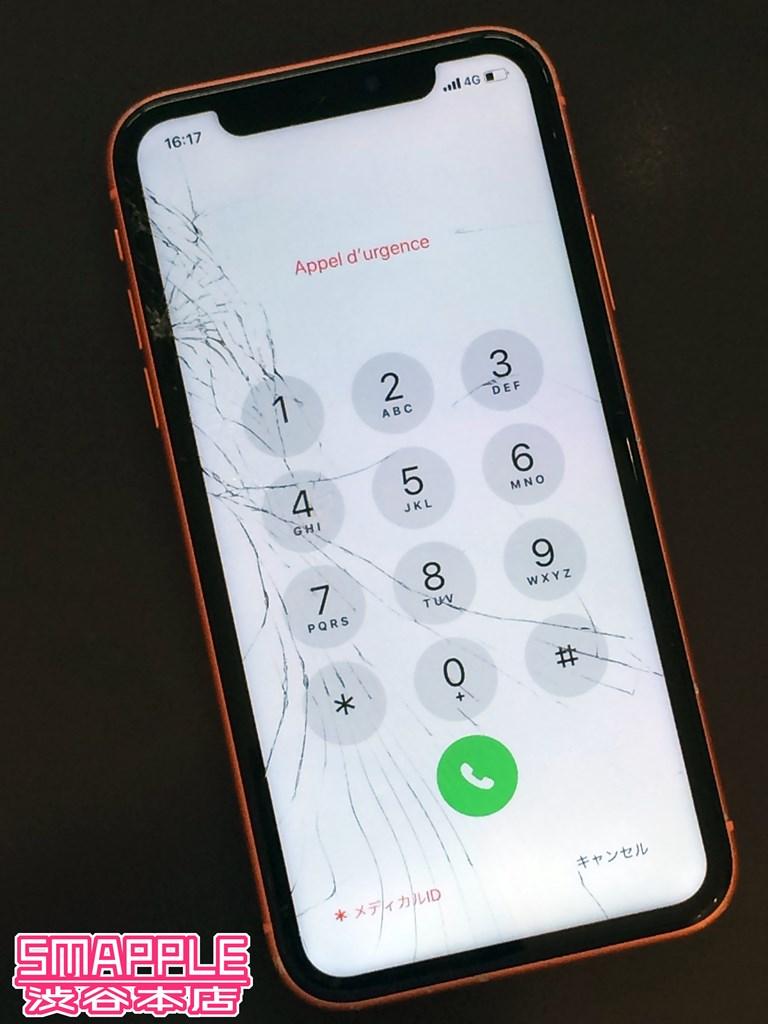 コーラル色のiPhoneXR画面割れ