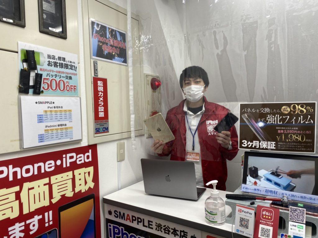 スマップル渋谷本店店舗内の写真