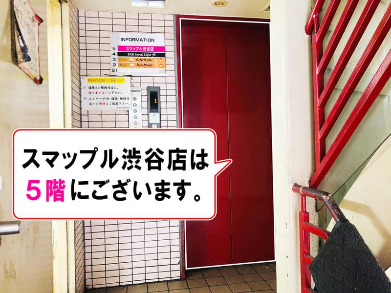スマップル渋谷本店は5階にある。