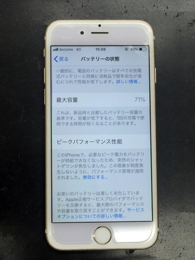 バッテリーの状態確認が出来るiPhone