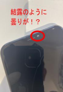 iPhoneの自撮り用のカメラにくもり!?