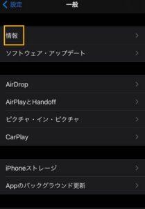 iPhoneSIMロック確認方法手順説明画像①
