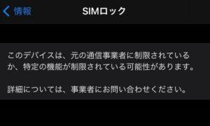 iPhoneSIMロック確認方法手順説明画像③