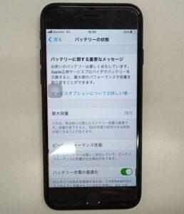 バッテリー最大容量76%まで劣化したiPhone7画像
