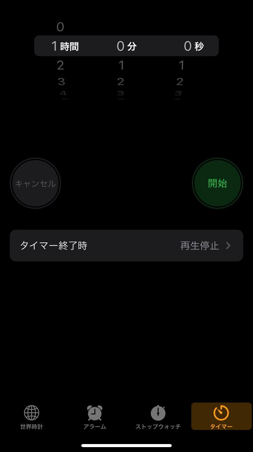 iPhone時計タイマー