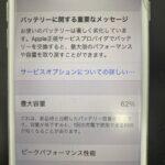 iPhoneの充電の減りが早い!?iPhoneのバッテリー交換を渋谷で!