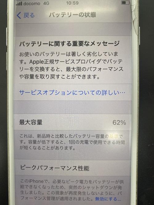 iPhone8バッテリーの状態