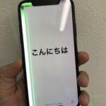 iPhoneX 画面の「緑線」修理で直る!?